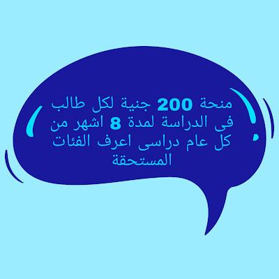 منحة 200 لكل طالب فى الدراسة من وزارة التضامن الاجتماعى اعرف الفئات المستحقة
