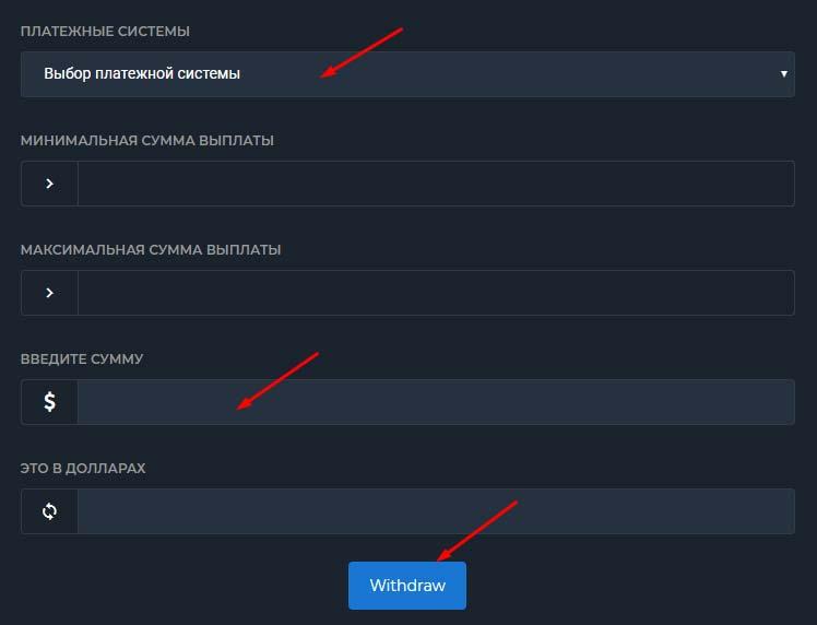 Регистрация в BitLuc 6