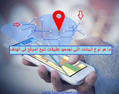 ما هو نوع البيانات التي تجمعها تطبيقات تتبع الموقع في الهاتف