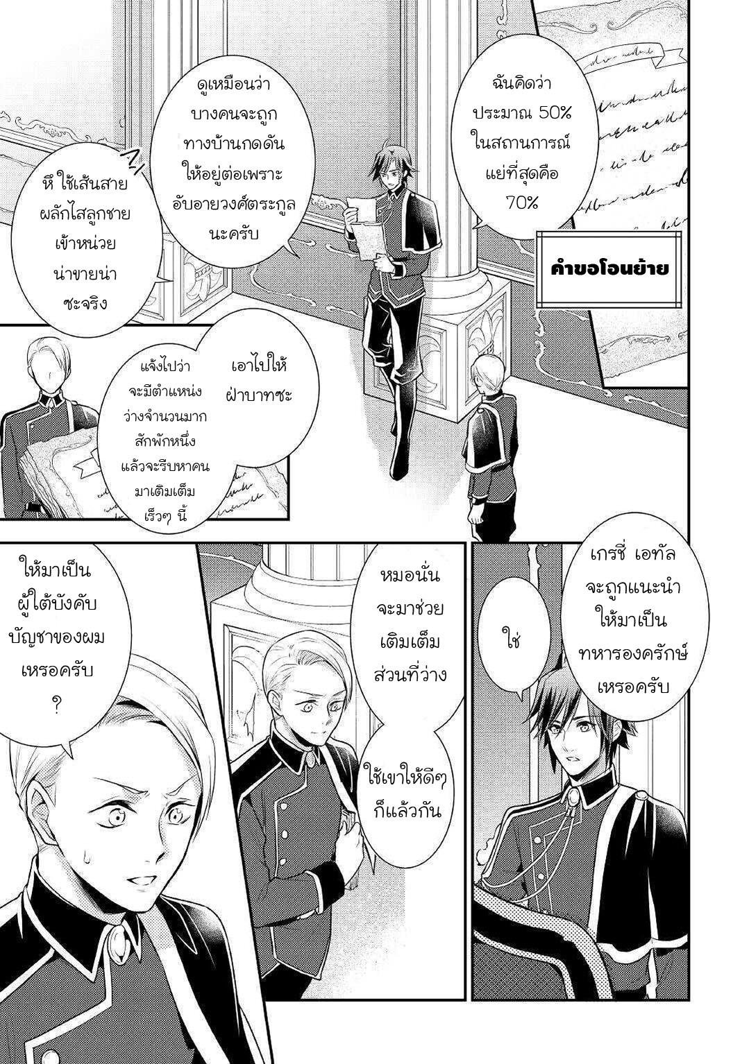อ่านการ์ตูน Daites Ryou Koubouki ตอนที่ 27 หน้าที่ 23