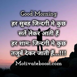 Good morning suvichar, thought of the day