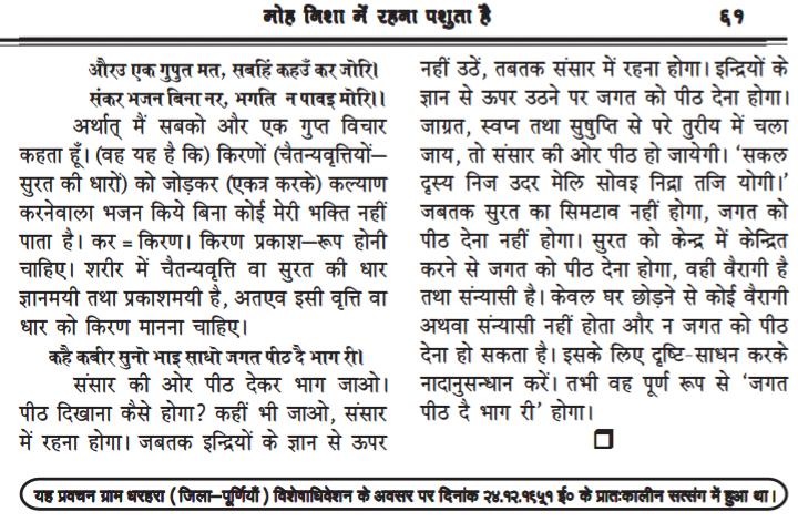 S16, What is the mystery of Ramayana and the awakening of Surat in Kabir speech? -महर्षि मेंहीं। सूरत का जगना और गुप्त मत प्रवचन समाप्त