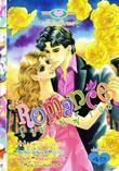 ขายการ์ตูนออนไลน์ การ์ตูน Romance เล่ม 195