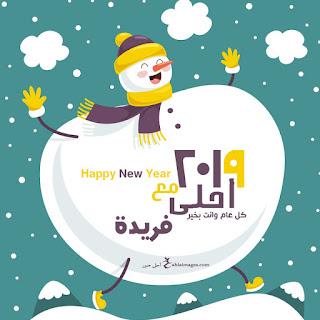 2019 احلى مع فريدة