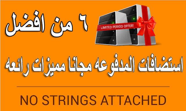 افضل 6 استضافات مجانية عربيه واجنبيه