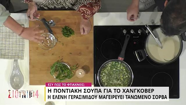 Η Ελένη Γερασιμίδου μαγειρεύει την πιο γνωστή Ποντιακή σούπα: Τανωμένο Σορβά