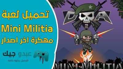 تحميل لعبة Mini Militia مهكرة اخر اصدار للاندرويد بسلاح وطيران غير محدود