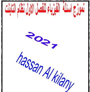 جميع الاختبارات فيزياء في الفصل الاول نظام جديد الأستاذ حسن الكيلاني