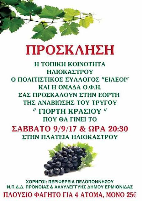 Γιορτή Κρασιού στο Ηλιόκαστρο Αργολίδας