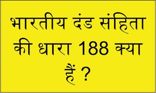धारा 188 क्या है?  What is Section 188?