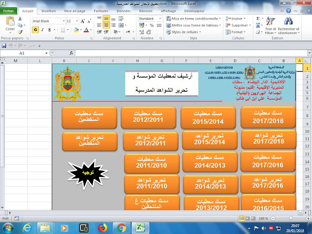 تطبيق لأرشفة معطيات تلاميذ المؤسسة و إنجاز الشواهد المدرسية
