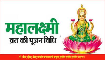 Mahalaxmi Vrat Katha Pdf Download: Puja Vidhi, Aarti, Udyapan- महालक्ष्मी व्रत कथा 2021 Marathi