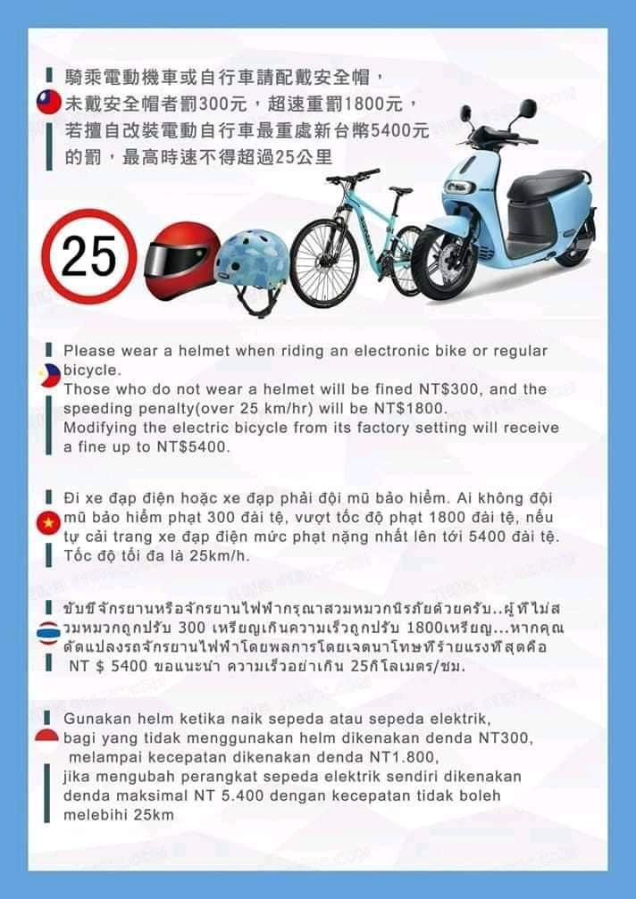 New e-bike law to imposed fine Up to NT$ 5,400 - When In Taiwan