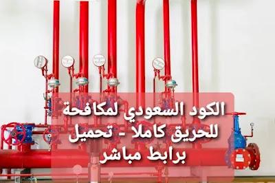 الكود السعودي لمكافحة الحريق كاملا pdf - تحميل برابط مباشر