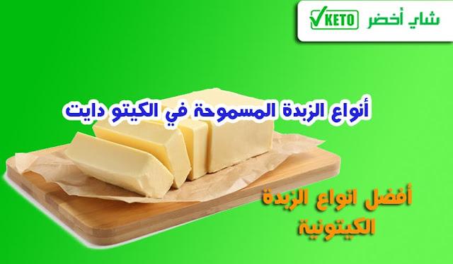 أنواع الزبدة المسموحة في الكيتو دايت