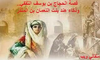 ذكاء هند بنت النعمان مع الحجاج