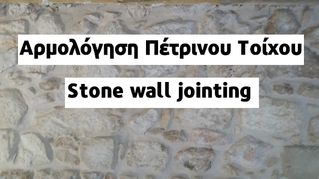 Stone wall jointing
