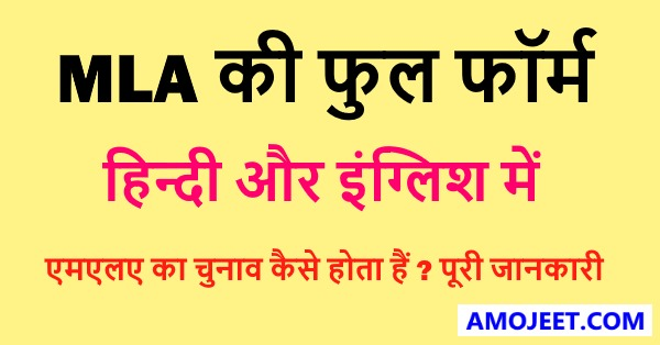 mla-ka-full-form-hindi-mei-kya-hota-hai