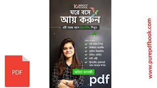 ghore-boshe-aay-korun-pdf