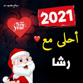 صور 2021 احلى مع رشا