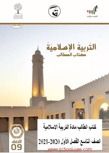 كتاب الطالب مادة التربية الاسلامية الصف التاسع الفصل الأول 2020-2021