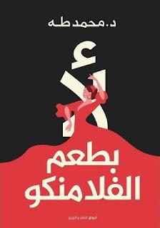 تحميل كتاب لأ بطعم الفلامنكو pdf محمد طه
