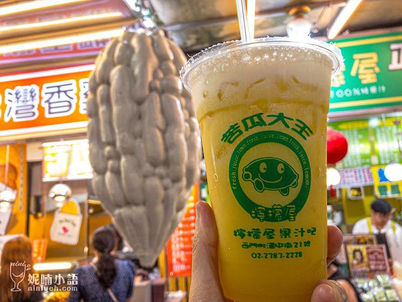 【西門町美食】檸檬屋正宗苦瓜原汁。怕苦也能喝的西門町排隊飲品