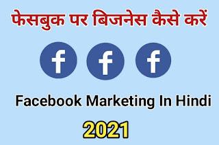 Facebook marketing in Hindi