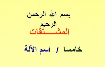 اسم الآلة في اللغة العربية , pdf