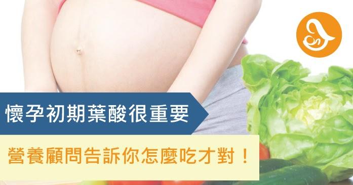 懷孕初期為什麼要補充葉酸? 孕婦補充葉酸的重要性