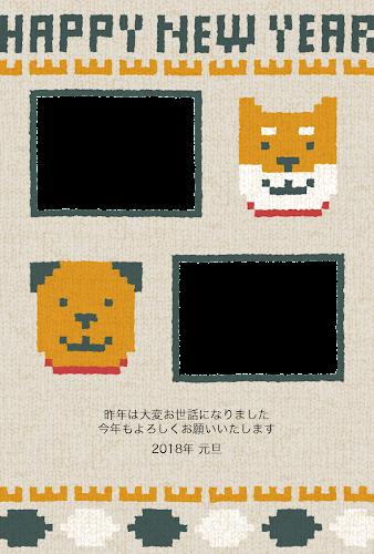 二匹の犬の編み物デザインの年賀状(戌年・写真フレーム)