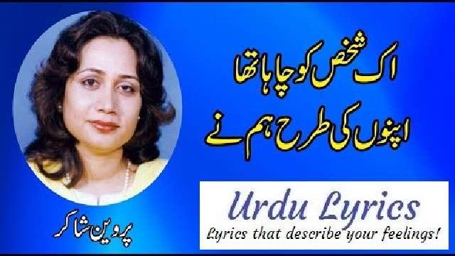 Ek Shakhs Ko Chaha Tha - Parveen Shakir - Urdu Poetry