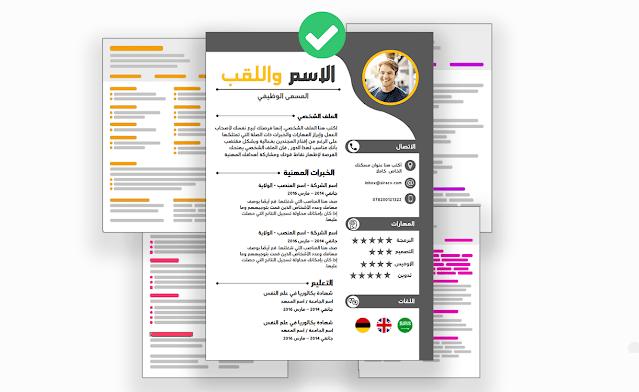 نموذج سيرة ذاتية بالعربي جاهزة للتعديل والتعبئة