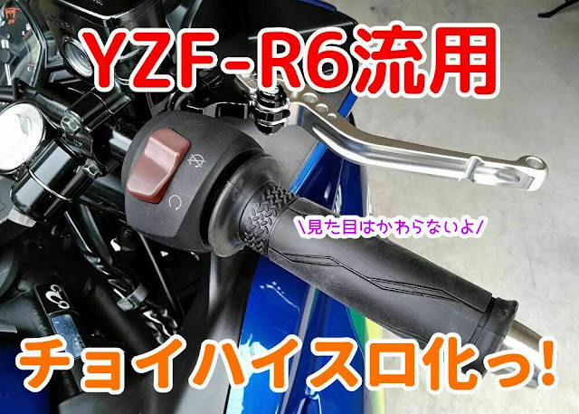 YZF-R25 ハイスロ YZF-R6の写真