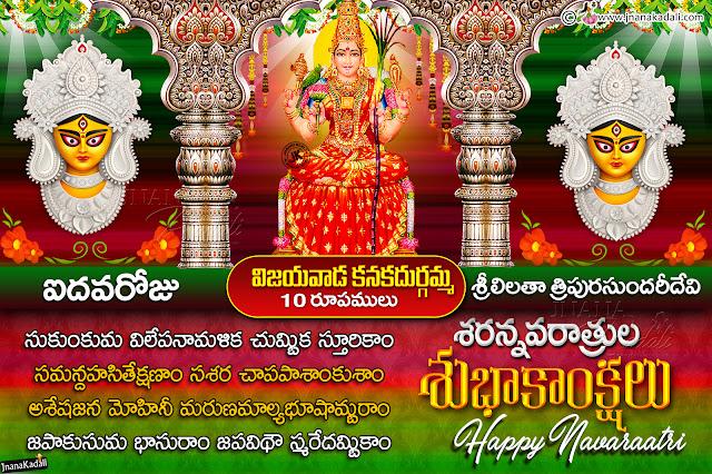 sir matha annapoorneswari deavi roopam with stotram in telugu, 5th day in vijayawada-sri kanakadurgamm roopam, deavi navaraatri information,
