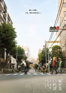 Imouto sae Ireba Ii Opening/Ending Mp3 [Complete]