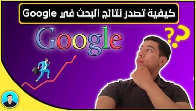 كيفية تصدر محرك البحث google كن انت في المرتبه الأولى  seo optimierung