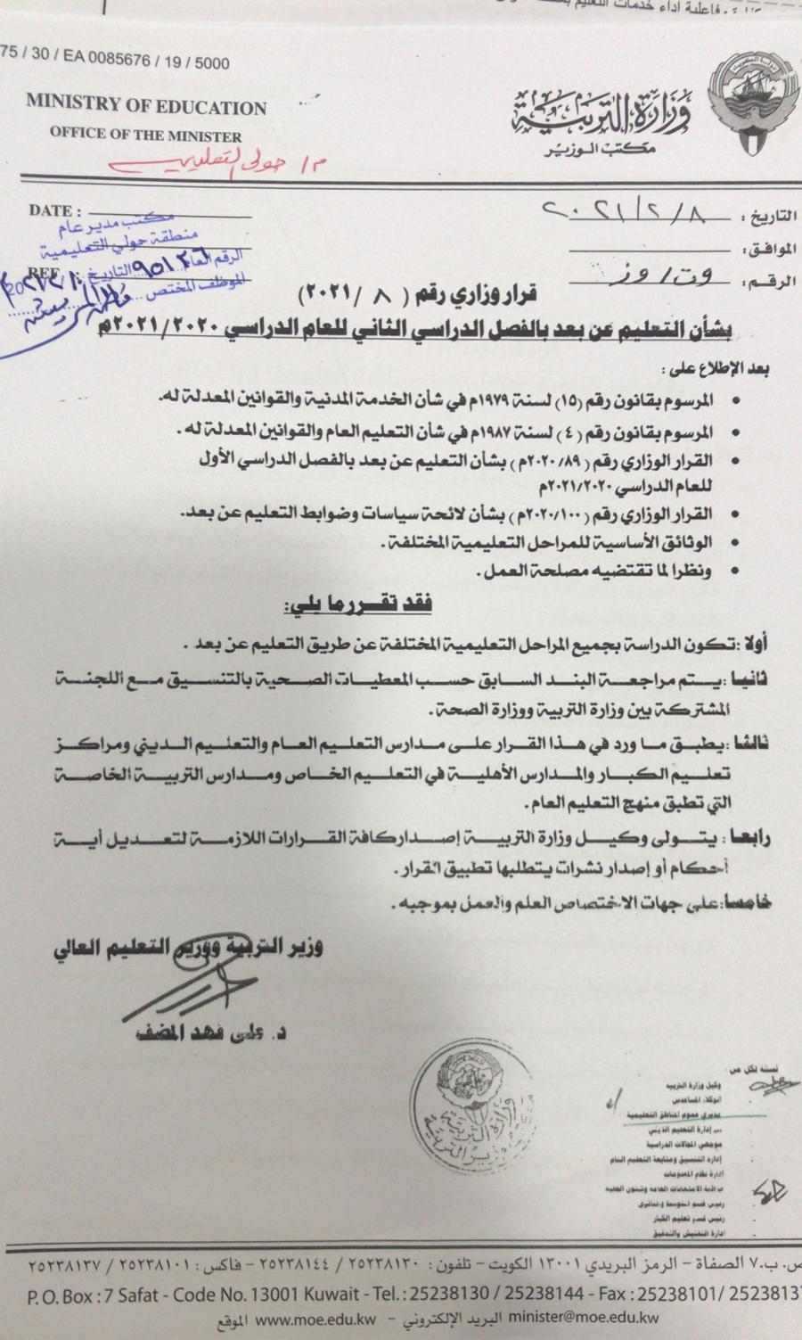 لاعودة للدراسة في الفصل الدراسي الثاني في الكويت