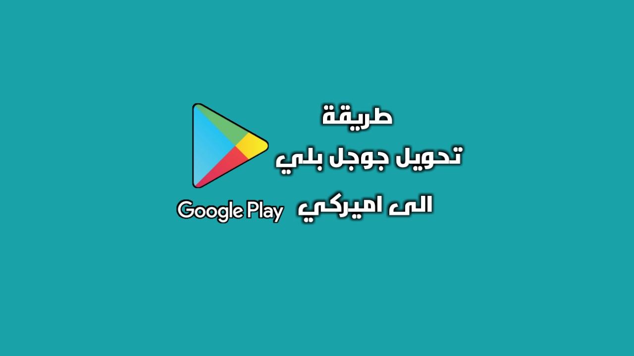 طريقة تحويل جوجل بلي اميركي مدى الحياة