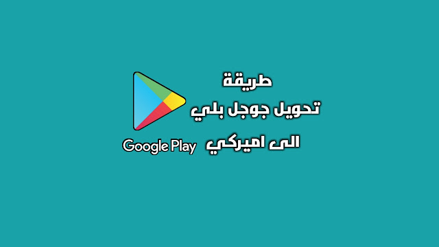 جوجل بلي اميركي