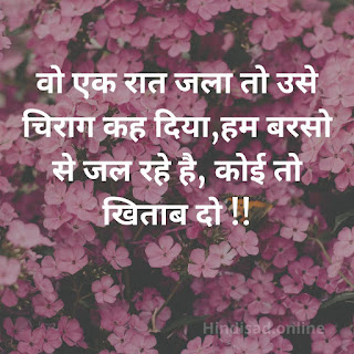 Sadness Status About Life, very sad shayari, Best status in hindi