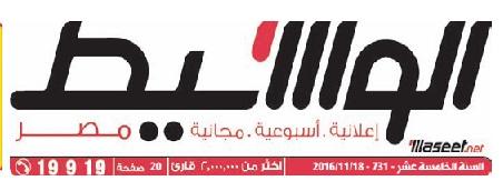 وظائف وسيط القاهرة عدد الجمعة 18 نوفمبر 2016