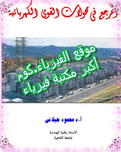 الدكتور محمود جيلاني