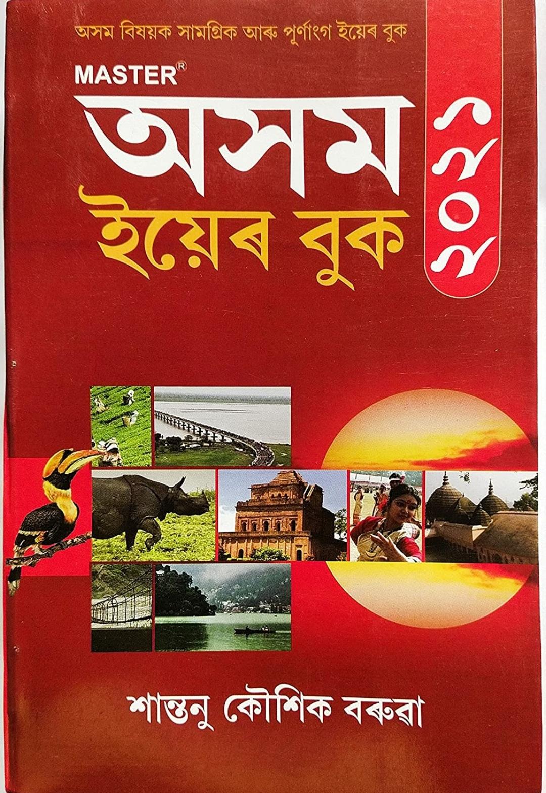ASSAM YEAR BOOK 2021 (Assamese)