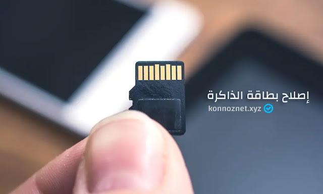 إصلاح مشاكل بطاقة الذاكرة : حل مشكلة عدم ظهور بطاقة SD على الهاتف (غير مدرجة)