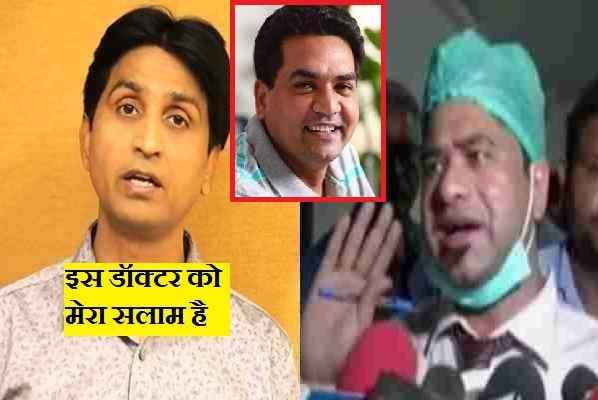 kumar-vishwas-salute-dr-kafeel-khan-then-kapil-mishra-slams-him