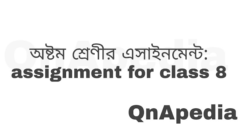 Class 8 Assignment: অষ্টম শ্রেণীর এসাইনমেন্ট