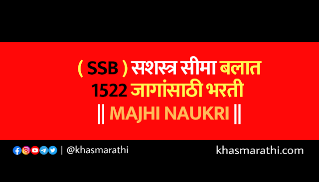 ( SSB ) सशस्त्र सीमा बलात 1522 जागांसाठी भरती || Majhi naukri