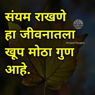 संयम-good-thoughts-in-marathi-on-life-marathi-suvichar-with-images