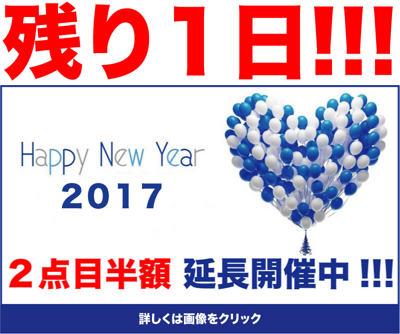 http://nix-c.blogspot.jp/2017/01/2017-new-year-fes_1.html